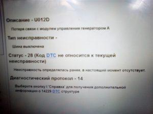 ошибка U012D